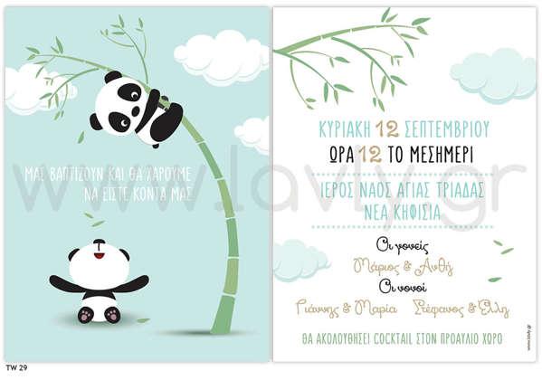 Εικόνα με Προσκλητήριο βάπτισης για δίδυμα panda