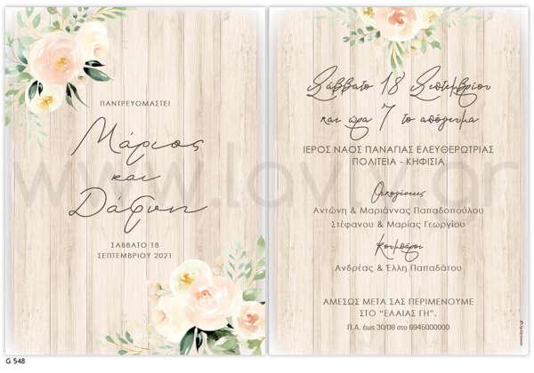 Εικόνα με Προσκλητήριο γάμου peonies