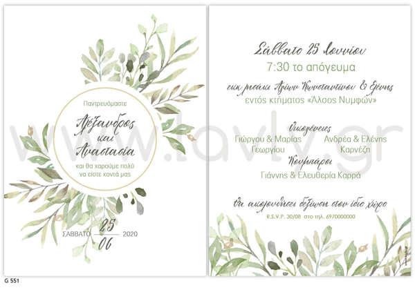 Εικόνα με Προσκλητήριο γάμου με φύλλα
