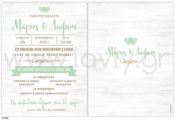 Εικόνα με Προσκλητήριο γάμου με καρδιές