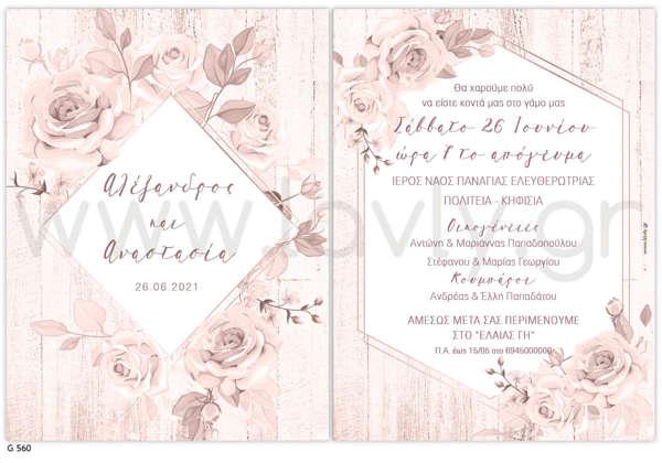 Εικόνα με Προσκλητήριο γάμου με τριαντάφυλλα
