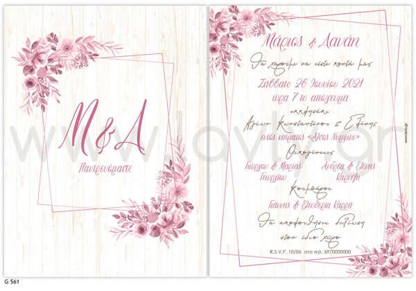 Εικόνα με Προσκλητήριο γάμου με λιλά λουλούδια